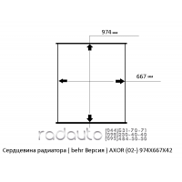 Сердцевина радиатора MERSEDES-BENZ AXOR (02-), behr Версия, 974X667X42