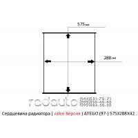 Сердцевина радиатора, MERSEDES-BENZ ATEGO (97-), valeo версия, 573X288X42
