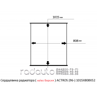 Сердцевина радиатора MERSEDES-BENZ ACTROS (96-), valeo Версия, 950X808X52