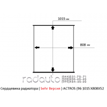 Сердцевина радиатора ( behr Версия ) ACTROS (96-) 1015X808X52
